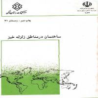 توضيحات کتاب ساختمان در مناطق زلزه خیز-احمد نادر زاده-مرکز تحقیقات ساختمان و مسکن