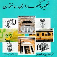 توضيحات کتاب تعمیر و نگهداری ساختمان –حسین زمرشیدی –زمرد