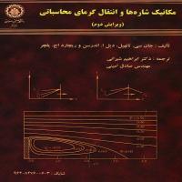 توضيحات کتاب مکانیک شاره ها و انتقال گرمای محاسباتی –ابراهیم شیرانی –دانشگاه صنعتی اصفهان