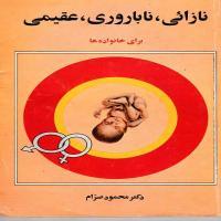 توضيحات کتاب نازائی , ناباروری , عقیمی برای خانواده ها –محمود صرام-امیر کبیر