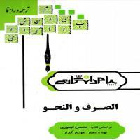 توضيحات کتاب ترجمه و راهنمایی الصرف و النحو – مهدی آبدار- پیام دانشگاهی