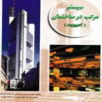 توضيحات کتاب سسیتم مرکب در ساختمان (کمپوزیت) – پرویز پارسی راد – نشر ماکان