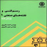 توضيحات کتاب رسم فنی و نقشه های صنعتی 1 مهندس احمد متقی پور-دانشگاه صنعتی شریف