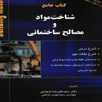 توضيحات کتاب جامع شناخت مواد و مصالح ساختمانی – سید علیرضا شجاعی – آذر باد
