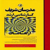 توضيحات کتاب مدرسان شریف کارشناسی ارشد ارتعاشات – محمد رضا همایی نژاد