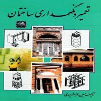 توضيحات کتاب تعمیر و نگهداری ساختمان – حسین زمرشیدی – آزاده