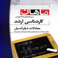 توضيحات کتاب معادلات دیفرانسیل موسسه آموزش عالی آزاد ماهان کارشناسی ارشد  - محمد محمد پور - مهر سب