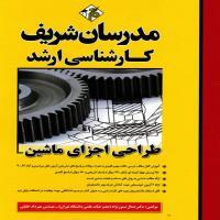 توضيحات کتاب مدرسان شریف کارشناسی ارشد طراحی اجزای ماشین – جمال تیمورنژاد