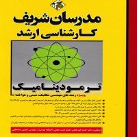 توضيحات کتاب مدرسان شریف کارشناسی ارشد ترمودینامیک – احمد گهریائیان