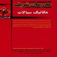 توضيحات کتاب مدرسان شریف مکانیک سیالات کارشناسی ارشد – محمد افتخاری یزدی