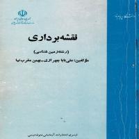 توضيحات کتاب نقشه برداری رشته زمین شناسی – علی بابا چهرازی – آزمایشی متون درسی