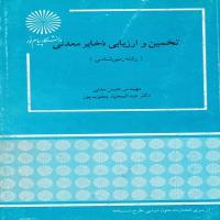 توضيحات کتاب تخمین و ارزیابی ذخایر معدنی – حسن مدنی – دانشگاه پیام نور
