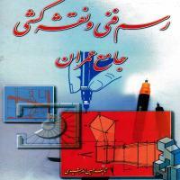 توضيحات کتاب رسم فنی و نقشه کشی جامع عمران – حسین زمرشیدی -زمرد
