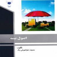 توضيحات کتاب اصول بیمه – حمیده خواجوئی راد - دانشگاه آزاد اسلامی واحد قزوین
