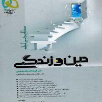توضيحات کتاب دین و زندگی میکروطبقه بندی – زهرا اسمیعی عارف – گاج