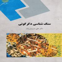 توضيحات کتاب سنگ شناسی دگرگونی – علی درویش زاده – دانشگاه پیام نور