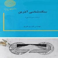 توضيحات کتاب سنگ شناسی آذرین – فلوریز خیری – دانشگاه پیام نور