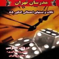 توضيحات کتاب دروس عمومی – مدرسان تهران – اساتید برتر تهران