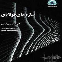 توضيحات کتاب سازه های فولادی – ابوالحسن وفایی – موسسه انتشارات علمی