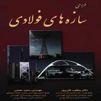 توضيحات کتاب طراحی سازه های فولادی – یعقوب قلی پور - کارین