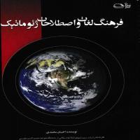 توضيحات کتاب فرهنگ لغات و اصطلاحات ژئوماتیک – احسان محمدی – نیکان کتاب