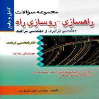 توضيحات کتاب مجموعه سوالات راهسازی – روسازی راه – مهندسی ترابری و مهندسی ترافیک کارشناسی ارشد – ام