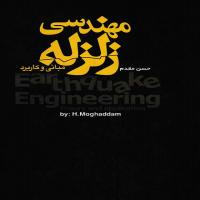 توضيحات کتاب مهندسی زلزله مبانی و کاربرد – حسن مقدم – نشر فراهنگ