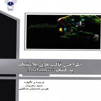 توضيحات کتاب طراحی قالب های پلاستیک به کمک MOLDFLOW  حمید رهروان – دانشگاه آزاد اسلامی واحد قزوین