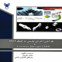 توضيحات کتاب طراحی اجزای ماشین به کمک MDT و COSMOS DESIGN STAR  حمید رهروان