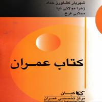 توضيحات کتاب عمران – شهریار کشاورز حداد – کیان