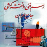 توضيحات کتاب رسم فنی و نقشه کشی جامع عمران – حسین زمرشیدی -  زمرد