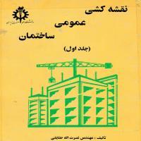 توضيحات کتاب نقشه کشی عمومی ساختمان جلد اول – نصرت اله حقایقی – دانشگاه علم و صنعت ایران