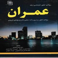 توضيحات کتاب سوالات کنکور کارشناسی ارشد عمران  - سید محمد محمدی – سها دانش