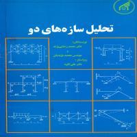توضيحات کتاب تحلیل سازه های دو – محمد رضایی پژند – دانشگاه اما رضا ع