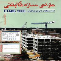 توضيحات کتاب طراحی سازه های بتن با استفاده از نرم افزار ETABS 2000 – محمد علی برخورداری – متفکران
