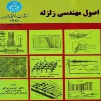 توضيحات کتاب اصول مهندسی زلزله چاپ ششم- خسرو برگی- دانشگاه تهران