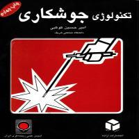 توضيحات کتاب تکنولوژی جوشکاری – آزاده – امیر حسین کوکبی