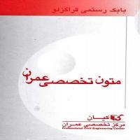 توضيحات کتاب متون تخصصی عمران- بابک رستمی- کیان