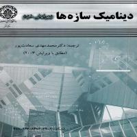 توضيحات کتاب دینامیک سازه ها-  سعادت پور- مرکز نشر دانشگاه صنعتی اصفهان