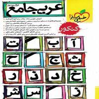 توضيحات کتاب عربی – غزال موسوی – خیلی سبز