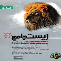 توضيحات کتاب زیست جامع دو سوم پیش دانشگاهی جلد اول امید شیخ حسنی - گاج