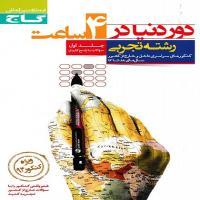 توضيحات کتاب دور دنیا در 4 ساعت رشته تجربی -  گاج