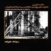 توضيحات کتاب مقدمه ای بر تکنیک های ویژه ی حفاظت و مرمت بناهای تاریخی – سیامک علیزاده - سمیرا