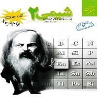 توضيحات کتاب پرسشهای چهار گزینه ای شیمی 2 مهندس بهمن بازرگانی – مبتکران
