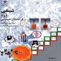 توضيحات کتاب شیمی 1و 2  فرآیندهای شیمیایی پیش دانشگاهی رشته تجربی و ریاضی