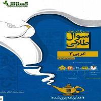 کتاب عربی3  سال سوم تجربی سید محمد ایثار بخش