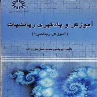 توضيحات کتاب آموزش و یادگیری ریاضیات آموزش ریاضی 1 پروفسور محمدحسن بیژن زاده