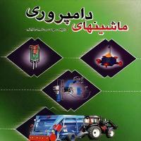توضيحات کتاب ماشینهای دامپروری مهندس شهرام کیانی