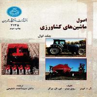 توضيحات کتاب اصول ماشینهای کشاورزی جلد اول کپنر بینر برگر ترجمه دکتر شفیعی