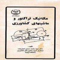 توضيحات کتاب مکانیک تراکتور و ماشینهای کشاورزی دکتر کماریزاده